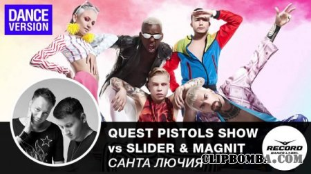 Quest Pistols Show vs Slider & Magnit - Санта Лючия (Dance Version) (2015)