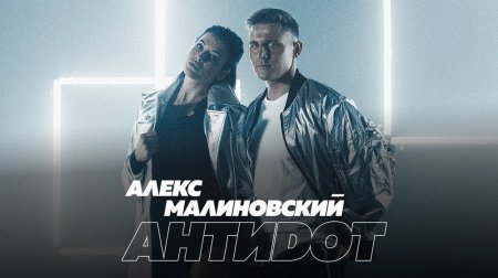 Алекс Малиновский — Антидот (2018)