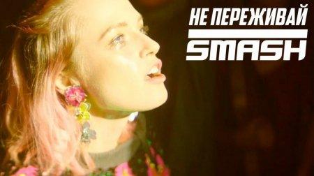 SMASH - Не переживай (2018)