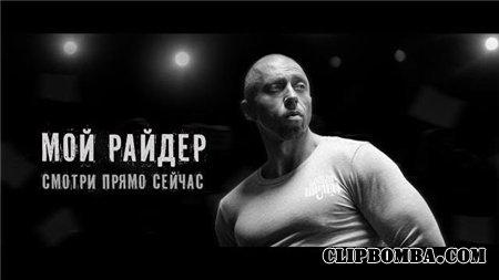 Серега - Мой райдер (2014)