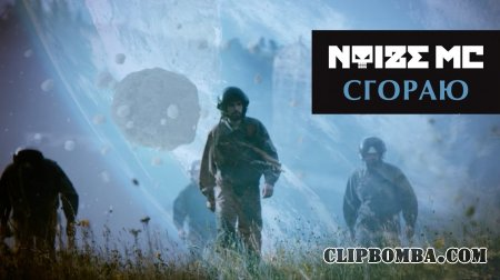 Noize MC - Сгораю (2014)