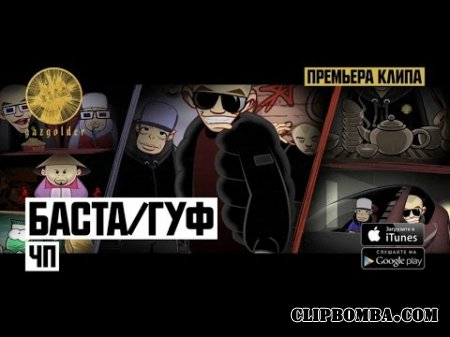 Баста ft. Гуф - ЧП (2014)