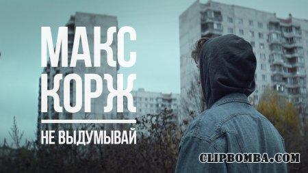 Макс Корж - Не выдумывай (2014)