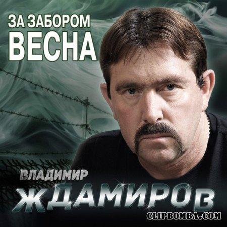 Владимир Ждамиров - За забором весна (2014) новый альбом