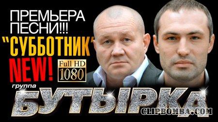 БУТЫРКА - Субботник (2014)