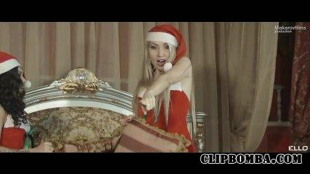 DiDi и Daddy Chris - Christmas girls (2015)