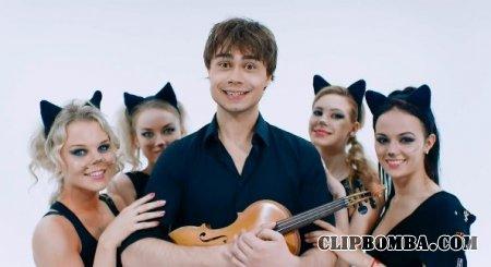 Александр Рыбак - Котик (2015)