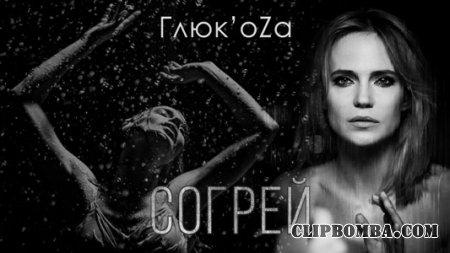 Глюк'oZa – Согрей (2016)