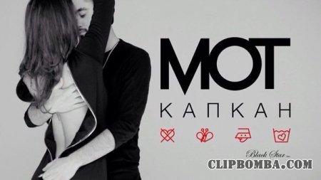 Песня Мот - Капкан (2016)