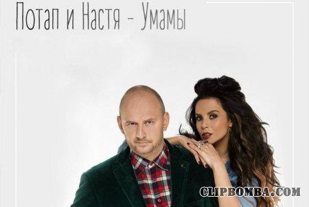 Песня Потап и Настя - Умамы (2016)