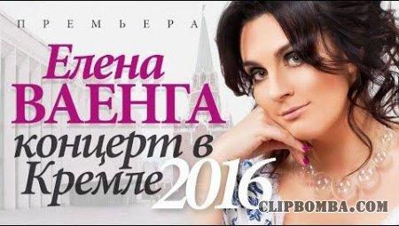Елена ВАЕНГА - Концерт в Кремле 2016