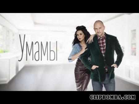 Клип Потап и Настя – Умамы (2016)