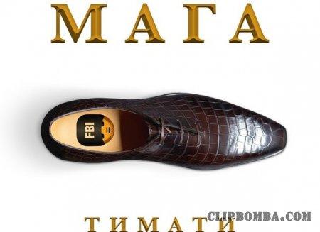 Песня Тимати - Мага (2016)