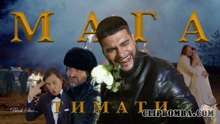 Тимати - Мага (2016)