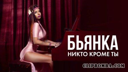 Бьянка - Никто, кроме ты (2016)