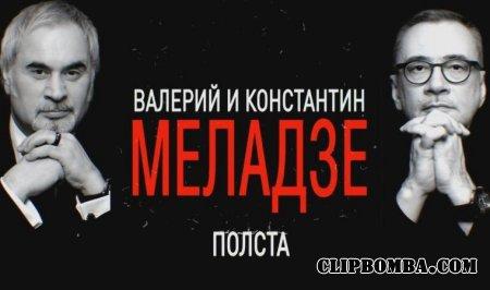Братья Меладзе - Юбилейный концерт «Полста» (2016)