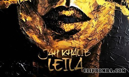 Jah Khalib – Leila (feat. Маквин) (2016)