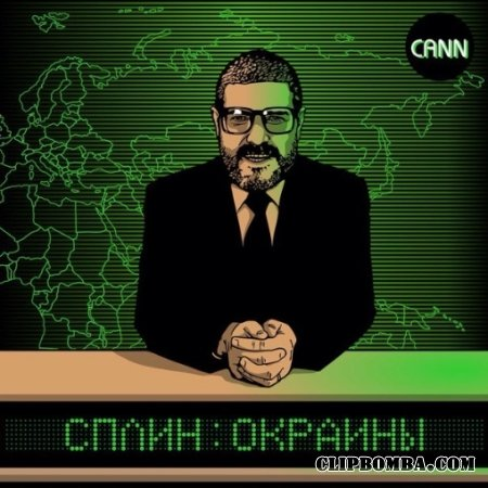 Сплин - Окраины (2016)