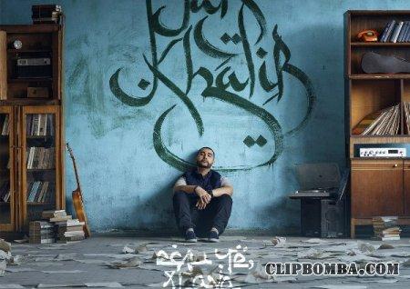Jah Khalib - Если чё, я Баха! (2016)