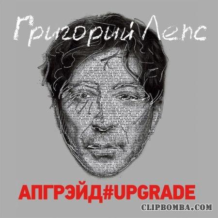 Григорий Лепс - Апгрейд#Upgrade (2016)