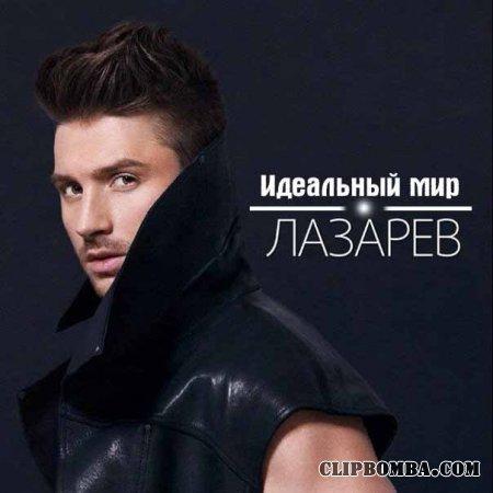 Сергей Лазарев - Идеальный мир (2016)