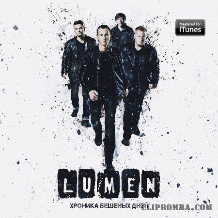 Lumen - Хроника бешеных дней (2016)