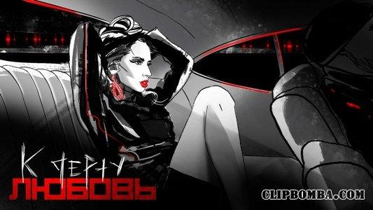 LOBODA - К черту любовь (2016)