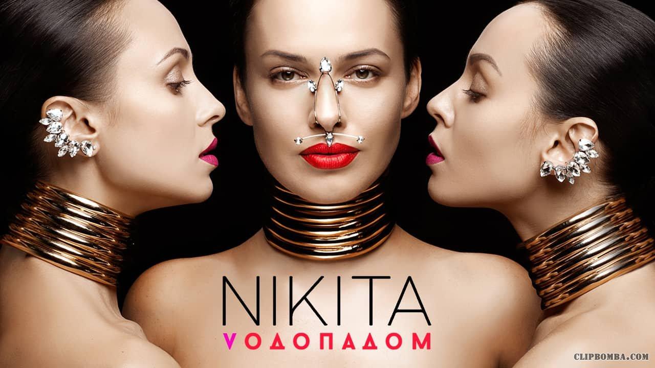 NIKITA - VОДОПАДОМ (2015)