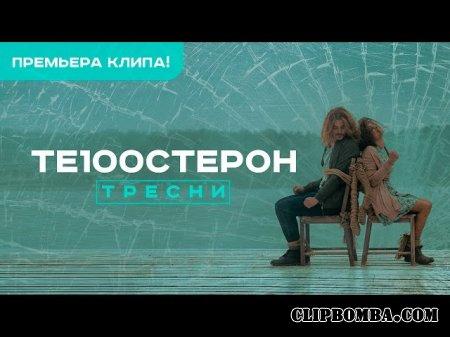 Те100стерон - Тресни (2016)