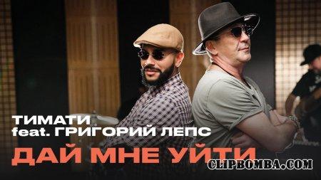 Тимати feat. Григорий Лепс - Дай мне уйти (2016)