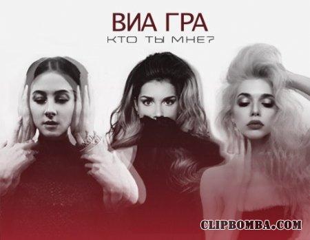 ВИА Гра - Кто ты мне? (2016)