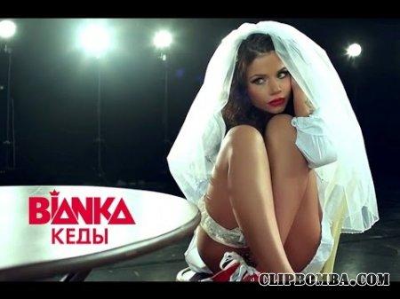 Бьянка - Кеды (2014)