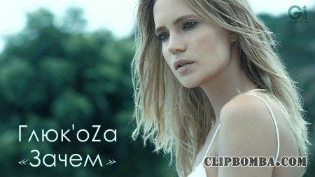 Глюк`oZa - Зачем (2014)