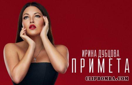 Ирина Дубцова - Примета (2017)