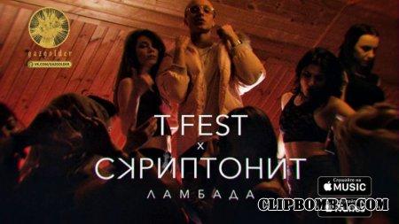 T-Fest Х Скриптонит - Ламбада (2017)