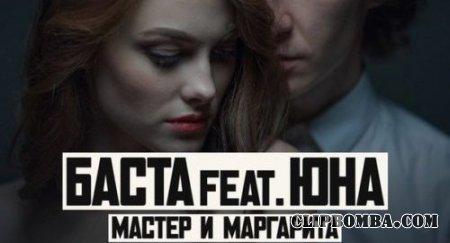 Баста ft. Юна - Мастер и Маргарита (2017)