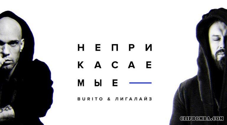 Песня Burito - Неприкасаемые (feat. Лигалайз) (2017)
