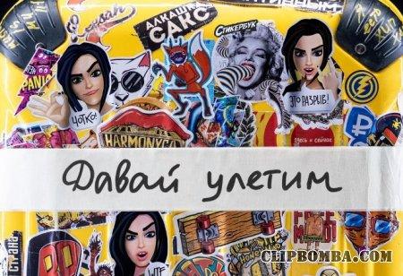 Песня Елена Темникова - Давай улетим (2017)