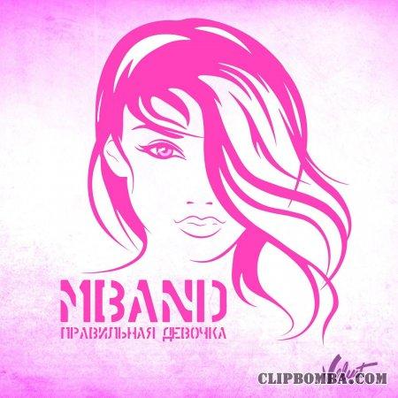 Песня MBAND - Правильная девочка (2017)