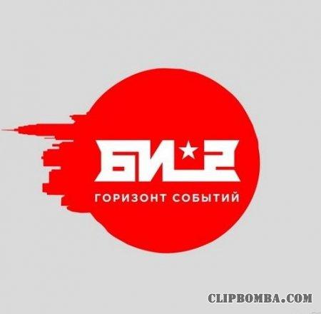 Би-2 - Горизонт событий (2017) Альбом