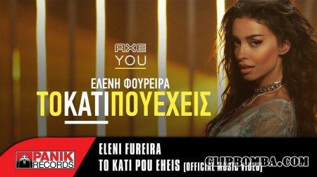Eleni Foureira - To Kati Pou Exeis (2017)