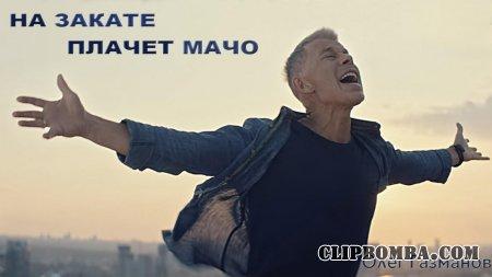 Олег Газманов - На закате плачет Мачо (2017)