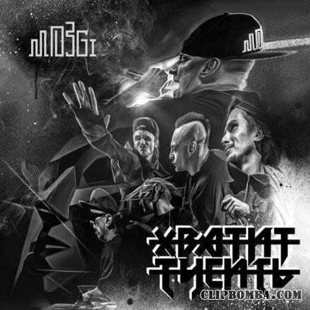 Новая песня Mozgi - Хватит тусить (2017)