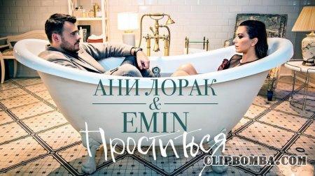 EMIN & АНИ ЛОРАК - Проститься (2017)