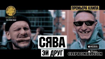 СЯВА - Эй, друг (2017)