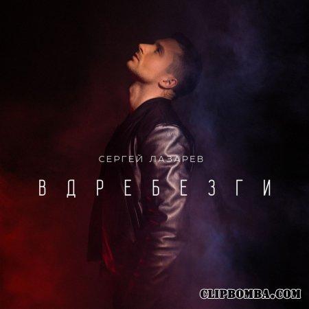 Песня Сергей Лазарев - Вдребезги (2017)