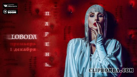 Песня Loboda - Парень (2017)