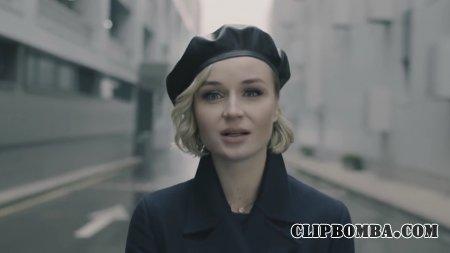 Полина Гагарина - Обезоружена (2017)