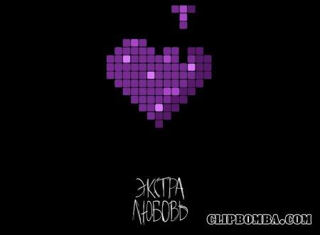 Песня Elvira T - Экстра любовь (2018)