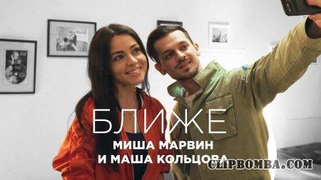 Песня Миша Марвин и Маша Кольцова - Ближе (2018)